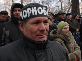 чернобыльцы