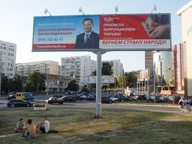 выборы, билборд