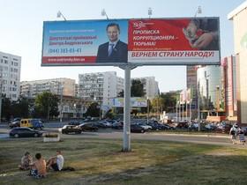 выборы,билборд