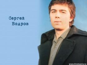 Бодров,Сергей