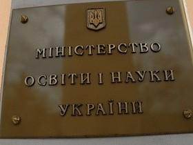 министерство образовани