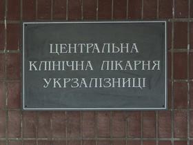 клиника,Укрзалізниці