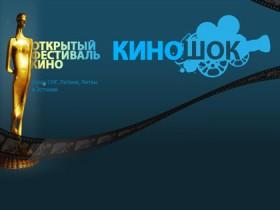 киношок-2012
