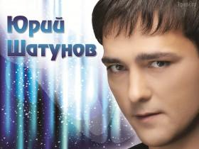 Шатунов