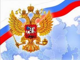 Инфляция в РФ  составила 4,6%