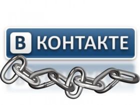 В Контакте
