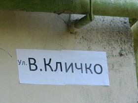 улица, Кличко