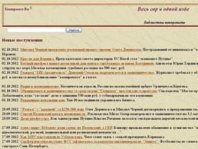 Организация Ru-Center выиграла трибунал против прокуратуры