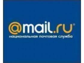 Mail.ru Постмастер
