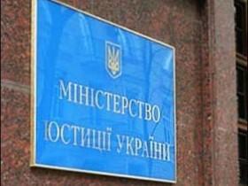 В Минюсте определили Требования развития компьютерной услуги