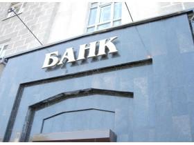 Атака на банки ведется силами хакерской группы