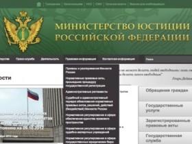 Министерства юстиции РФ