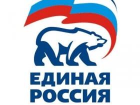 Единая,россия