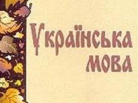 украинский,язык