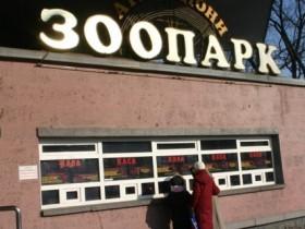 Киевский,зоопарк