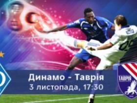 Динамо - Крым