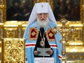 Патриарх,Кирилл