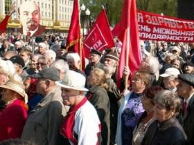 коммунисты