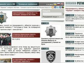 МВД,веб-сайт
