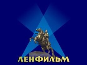 Ленфильм