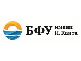 БФУ им. И. Канта