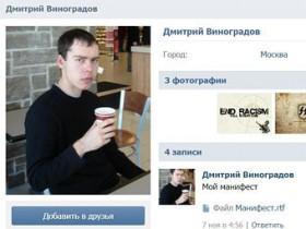 Д. Виноградов
