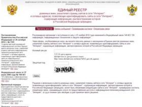 Перечень запрещенных веб-сайтов