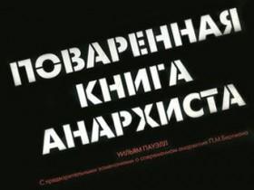 Поваренная книжка анархиста