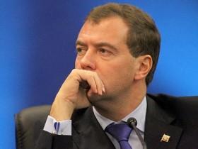 Доверие к Медведеву основательно подорвано