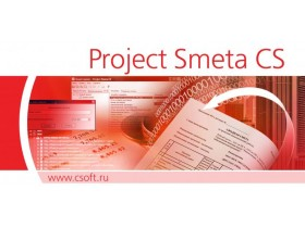 CSoft произвела версию 1.3.3 платформы Project Smeta CS