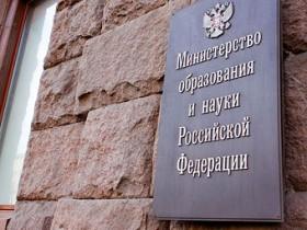 министерство,создания,РФ
