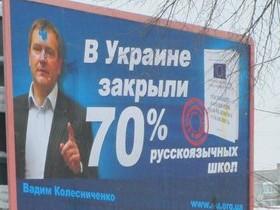 колесниченко,билборд