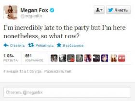 Артистка Меган Фокс завела микроблог Твиттер