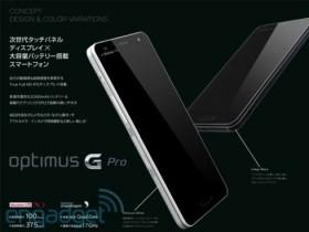 «ЭлДжи» Оптимус G Pro