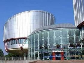 Страсбургский,трибунал