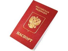 документ,РФ