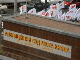 апелляционный трибунал киева
