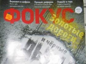"""СМИ: Журнал """"Трюк"""" сняли с реализации из-за Януковича"""