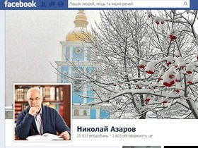 Фейсбук азарова
