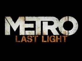 Тот, кто оформил заказ Metro: Last Light обретет приз