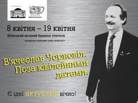 демонстрация Чорновила