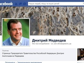 сайт медведева