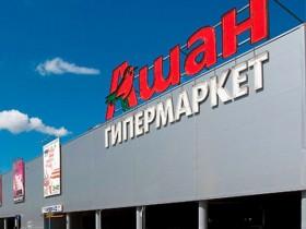 Свежий супермаркет Auchan раскроется в Одессе