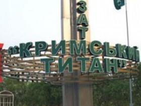 Фирташ обновит изготовление диоксида титана в Крыму