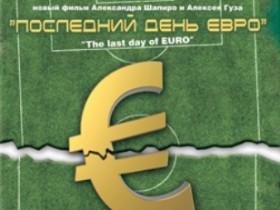 Заключительный день Euro