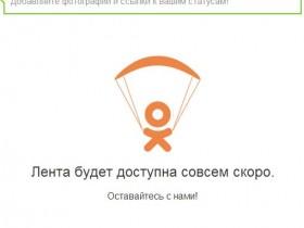 """""""Odnoklassniki"""" просят еще потерпеть и попасть позднее"""