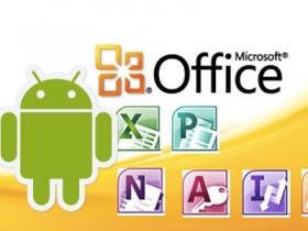 Майкрософт Офис