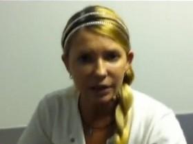 тимошенко в клинике