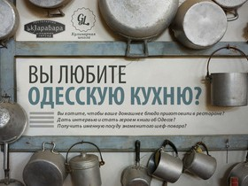 конкурс кулинарии