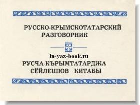 Татарский язык